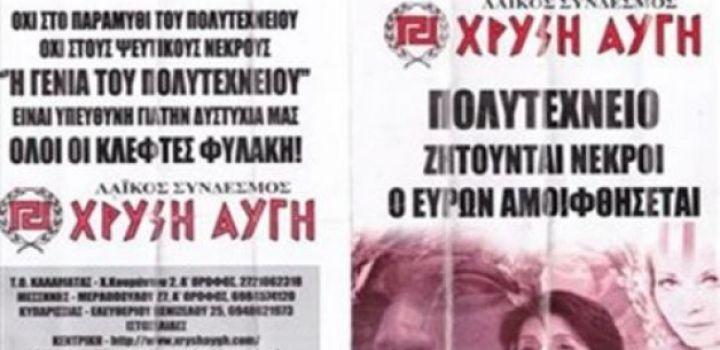 Πολυτεχνείο …μήσου εσύ και οι νεκροί σου, εμετικές αφίσες Χρυσής Αυγής