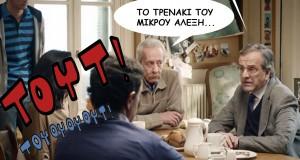 Ελεγκτής θέλει να γίνει ο Καμμένος στον καρβουνιάρη του ΣΥΡΙΖΑ!