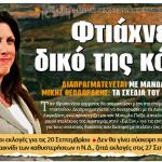 Νέο κόμμα από τη Ζωή Κωνσταντοπούλου ανατρέπει τα δεδομένα