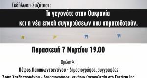 Εκδήλωση για την Ουκρανία