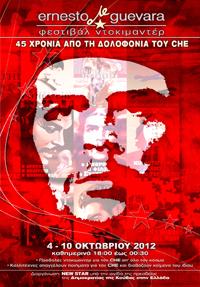 Φεστιβάλ ντοκιμαντέρ για τον Τσε Γκεβάρα