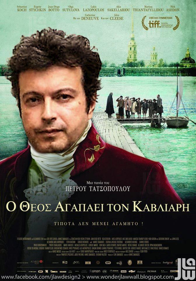 Η λίστα Τατσόπουλου έφαγε τη λίστα Λαγκάρντ