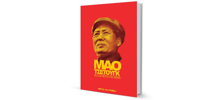 Μάο, κείμενα από τη Μεγάλη Πορεία ως την Πολιτιστική Επανάσταση