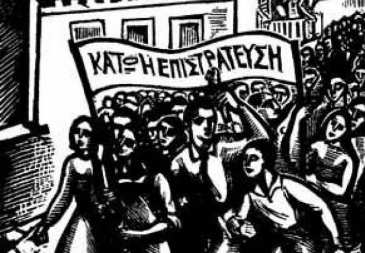 ΚΕΔΔΕ: Να σπάσει η προληπτική επιστράτευση και ο κοινωνικός αυτοματισμός