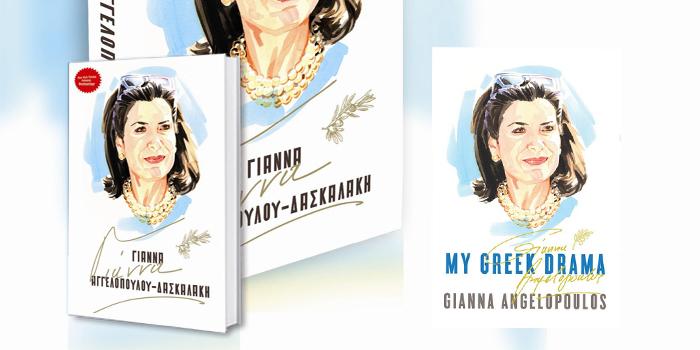 Έκοψε το «δράμα» στα ελληνικά η Γιάννα Αγγελοπούλου