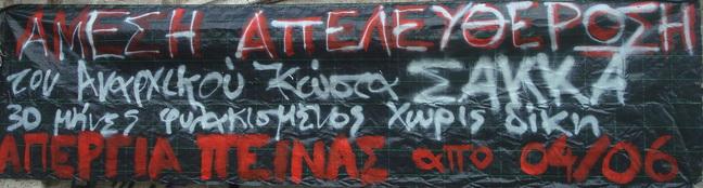 Μέχρι και το ΠΑΣΟΚ καταδικάζει την προφυλάκιση Σακκά!