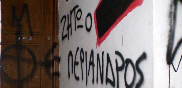 Επικίνδυνες ομάδες στη σκιά της Χρυσής Αυγής