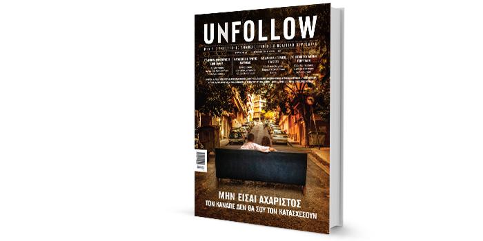 Το νέο Unfollow στα περίπτερα