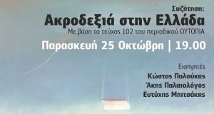 Συζήτηση για την «ακροδεξιά στην Ελλάδα» από τη Λέσχη Αναιρέσεων