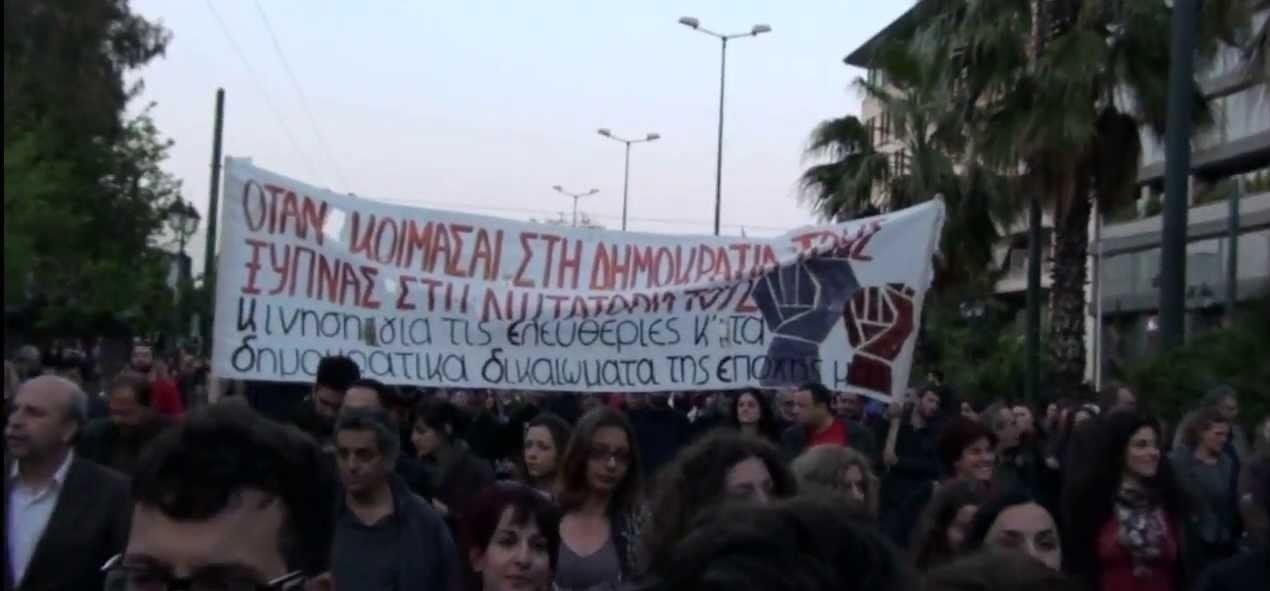 Εκδήλωση: τo «μνημονιακο τόξο» και το «φασιστικό βέλος» στοχεύουν τις λαϊκές ελευθερίες