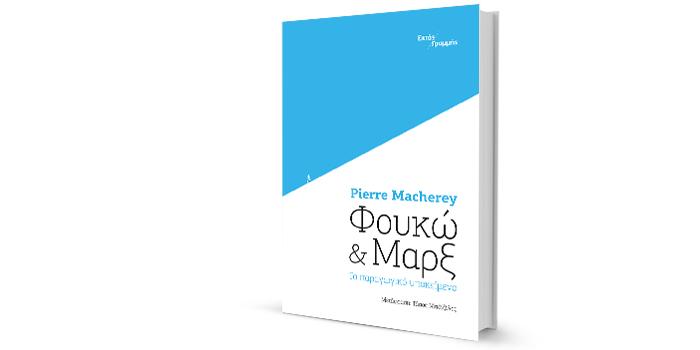 Pierre Macherey: Φουκώ & Μαρξ