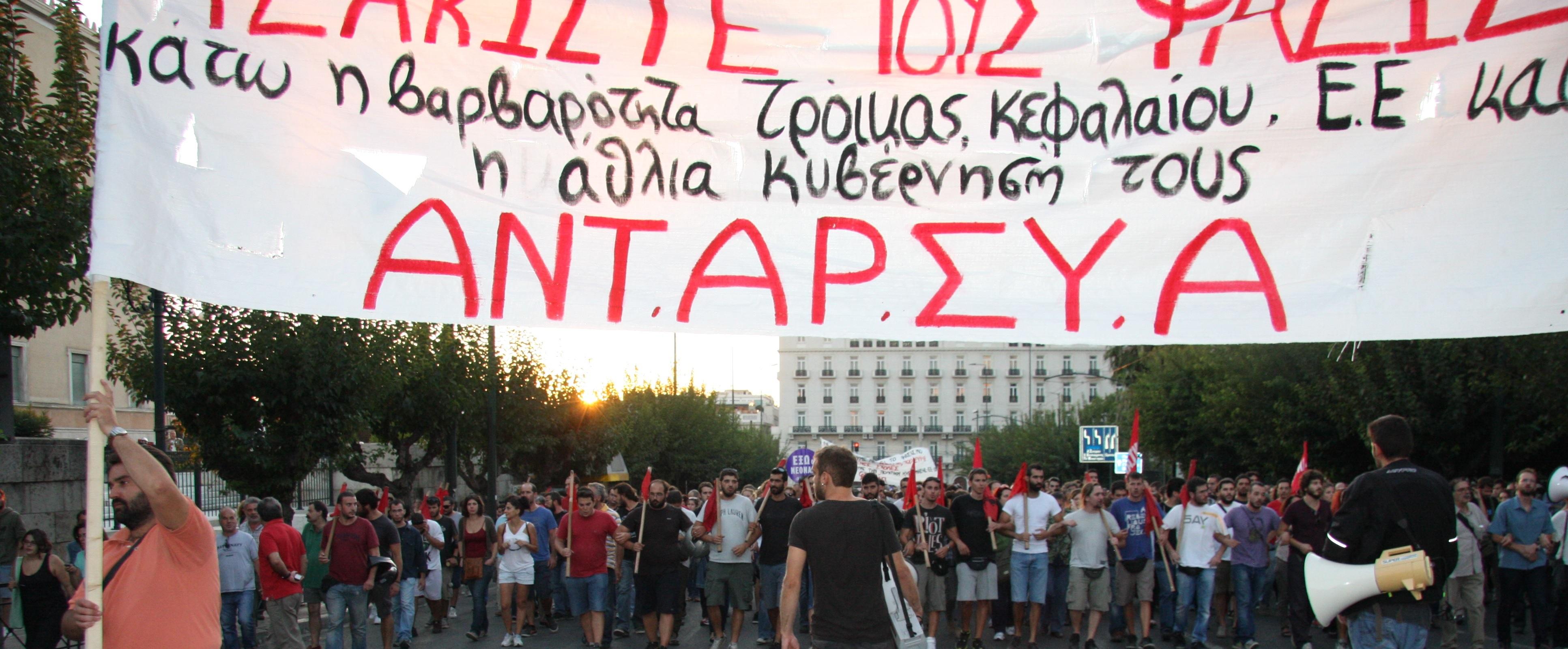 ΑΝΤΑΡΣΥΑ – ΜΑΡΣ ενωμένη αντικαπιταλιστική Αριστερά