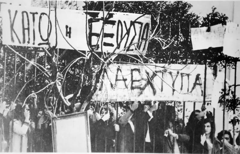Το αντιδικτατορικό κίνημα για το αντιδικτατορικό κίνημα (εκδήλωση στο Υπόστεγο)