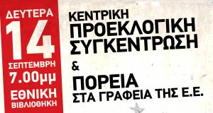 Σήμρα στις 19.00 η κεντρική προεκλογική συγκέντρωση της ΑΝΤΑΡΣΥΑ