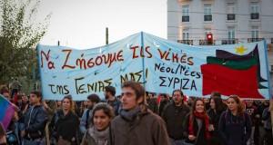 ΣΥΡΙΖΑ: Η νεολαία συνεχίζει να αγωνίζεται για έναν δικαιότερο κόσμο