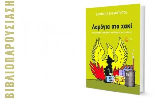 Βιβλιοπαρουσίαση: Λαμόγια στο χακί (Κοζάνη)