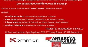 Προεκλογική εκδήλωση του kommon.gr υπέρ ΑΝΤΑΡΣΥΑ-ΜΑΡΣ