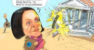 Μιράντα Ξαφά: Πατρίδα μας η τσέπη;
