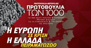 Πλατιά σύσκεψη καλεί η «Πρωτοβουλία των 1000»