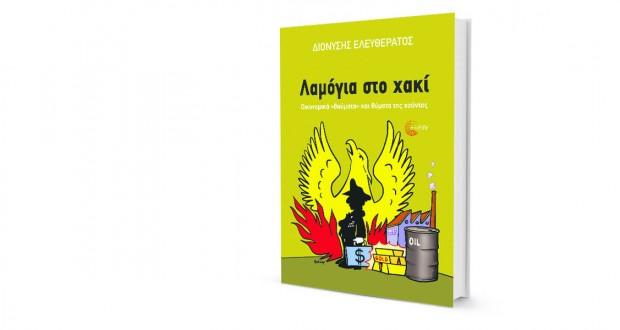 Συζήτηση για τη δικτατορία στο «Υδραγωγείο» της Νέας Ιωνίας