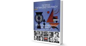 Βιβλίο του Π. Παπακωνσταντίνου για την Αριστερά στα χρόνια της «εξουσίας»
