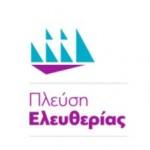 «Πλεύση Ελευθερίας» θα λέγεται το κόμμα Κωνσταντοπούλου