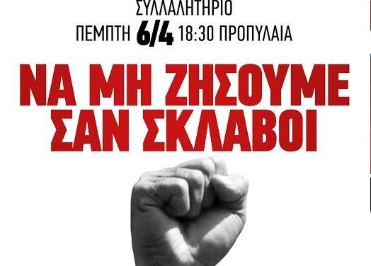 Συλλαλητήριο ενάντια στα μνημόνια την Πέμπτη 6 Απρίλη