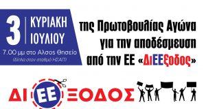 ΔιΕΕξοδος: ιδρυτική συνέλευση την Κυριακή 3 Ιουλίου