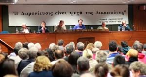 Σύσκεψη για τα δημοκρατικά δικαιώματα
