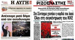 ΣΥΡΙΖΑ-ΚΚΕ: Μονομαχία στον κόκκινο ήλιο