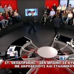 Όρθιος στο τηλεοπτικό πάλκο ο Στ. Θεοδωράκης!
