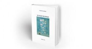 «Το τέλος της κρίσης»: Παρουσίαση της ποιητικής συλλογής του Γιώργου Ζιόβα